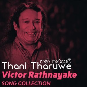 Victor Rathnayake, Neela Wickramasinghe 歌手頭像