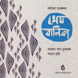 Khalid Khan Juboraj, Shyama Hai 歌手頭像