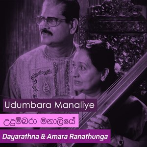 Dayarathna Ranathunga, Amara Ranathunga 歌手頭像
