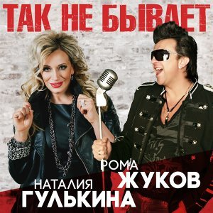Наталия Гулькина, Рома Жуков 歌手頭像