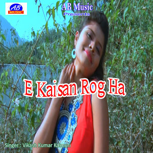 Vikash Kumar Kaimuri 歌手頭像