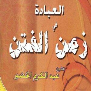 Sheikh Abdel Karim Al Khadhir 歌手頭像