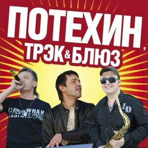 Алексей Потехин 歌手頭像
