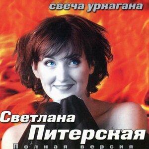 Светлана Питерская 歌手頭像