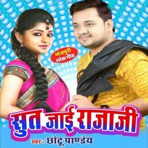 Chotu Pandey 歌手頭像