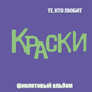 Kraski 歌手頭像