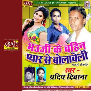 Pradeep Deewana 歌手頭像