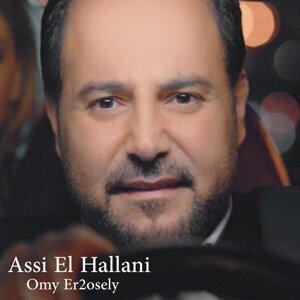 Assi El Hallani 歌手頭像