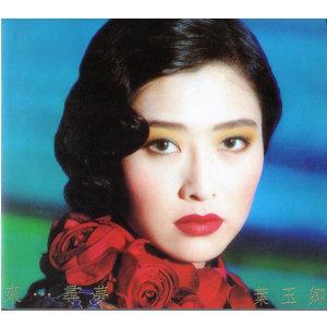 葉玉卿 (Veronica Yip) 歌手頭像