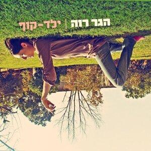 Hagar Raveh 歌手頭像
