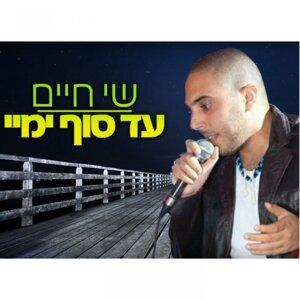 Shai Haim 歌手頭像