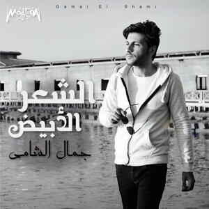 Gamal El Shami 歌手頭像