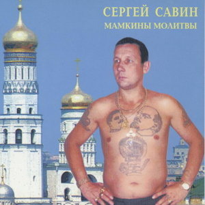 Sergey Savin 歌手頭像
