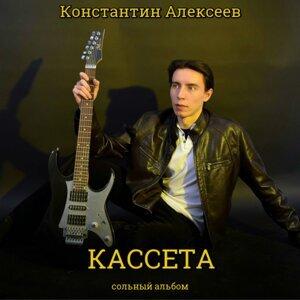 Константин Алексеев 歌手頭像