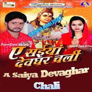 Ayodhya Yadav 歌手頭像