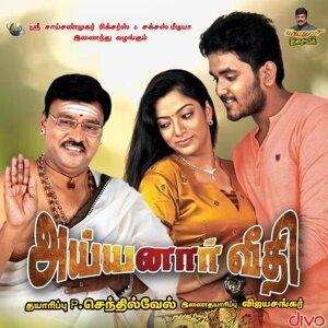 U.K. Murali,Gipsy Rajkumar 歌手頭像
