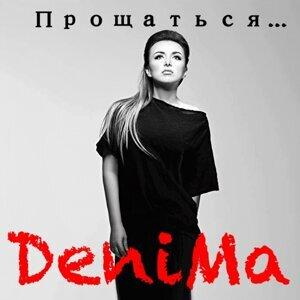 DeniMa 歌手頭像