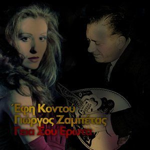 Efi Kontou, Giorgos Zambetas 歌手頭像