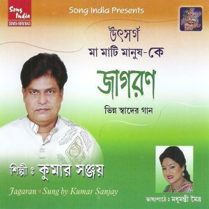 Madhumanti Moitra, Kumar Sanjay 歌手頭像