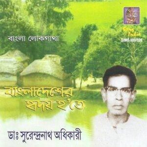 Dr. Surendranath Adhikary 歌手頭像
