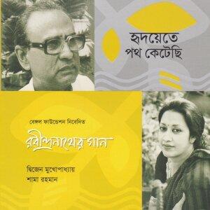 Dwijen Mukhopaddhay, Shama Rahman 歌手頭像