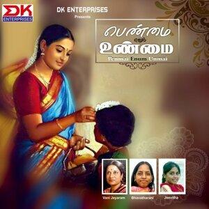 Vani Jayaram, Bhavatharini, Jeeva Rekha 歌手頭像