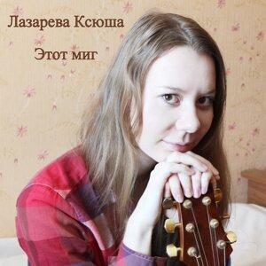 Лазарева Ксюша 歌手頭像