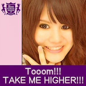 Tooom!!!(HIGHSCHOOLSINGER.JP) 歌手頭像