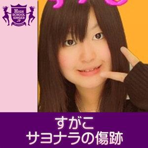 すがこ(HIGHSCHOOLSINGER.JP)
