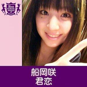 船岡咲(HIGHSCHOOLSINGER.JP) 歌手頭像