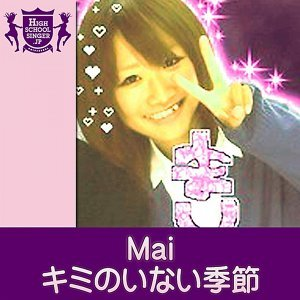 Mai(HIGHSCHOOLSINGER.JP)
