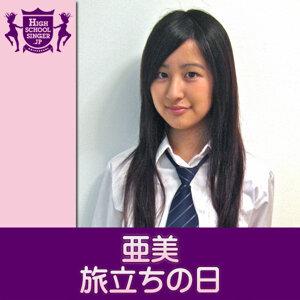 亜美(HIGHSCHOOLSINGER.JP)