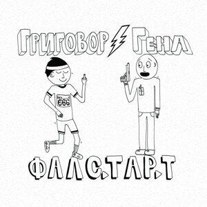 Grigovor, Gena 歌手頭像