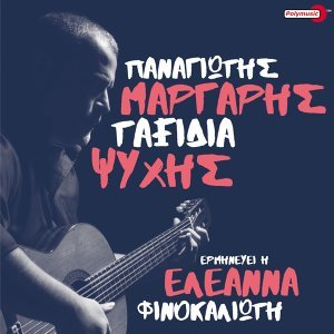 Panagiotis Margaris, Eleanna Finokalioti 歌手頭像
