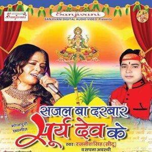 Rajnish Singh, Sapna Awasthi 歌手頭像