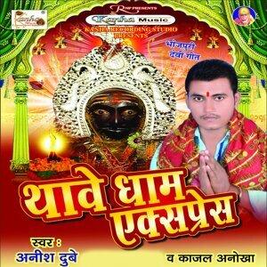 Kajal Anokha, Anish Dubey 歌手頭像