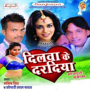 Manish Singh, Sopari Lal Yadav 歌手頭像