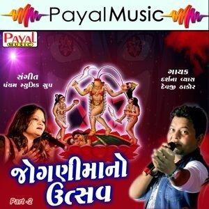 Darshna Vyas, Devaji Thakor 歌手頭像