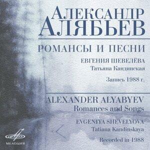 Evgenia Shevelyova, Tatiana Kandinskaya 歌手頭像