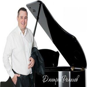 Дмитрий Романов 歌手頭像