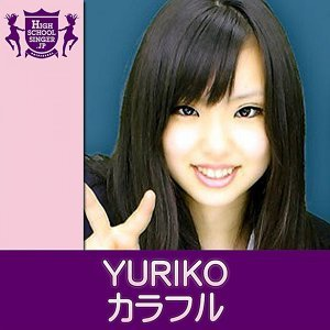 YURIKO(HIGHSCHOOLSINGER.JP) 歌手頭像