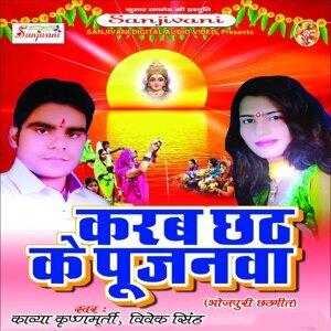 Kaviya Krishnmurti, Vivek Singh 歌手頭像