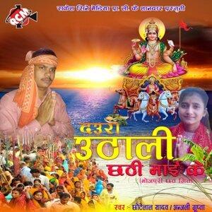 Chhote Lal Yadav, Anjali Gupta 歌手頭像