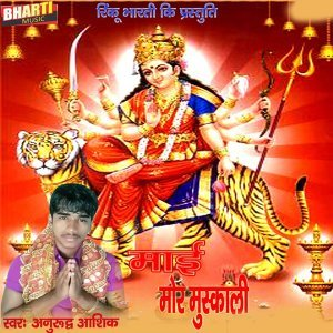 Anirudha Aashiq 歌手頭像