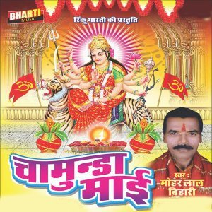 Mohar Lal Bihari 歌手頭像