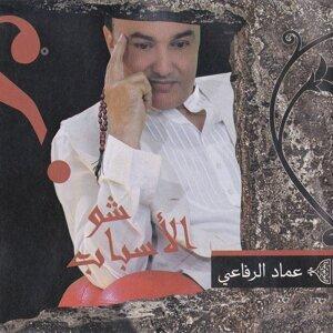 Imad El Rifai 歌手頭像