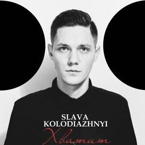 Slava Kolodiazhnyi 歌手頭像
