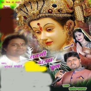 Shankar Samrat, Rajesh Prawana, Amrita Ji 歌手頭像