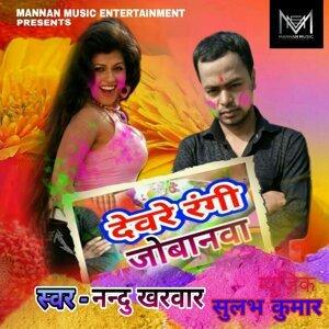 Nandu Kharwar 歌手頭像