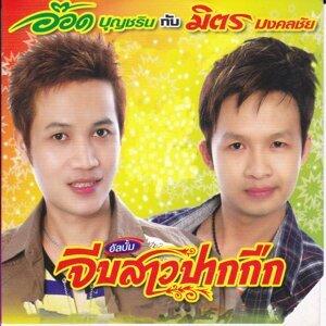 อ๊อด บุญชริน-มิตร มงคลชัย 歌手頭像